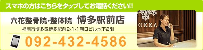 博多駅前店tel:0924324586