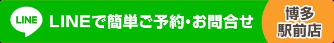 博多駅前店にLINEで予約・お問合せ