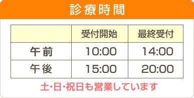 受付時間【午前】10:00~14:00 【午後】15:00~20:00まで。土・日・祝も営業しています